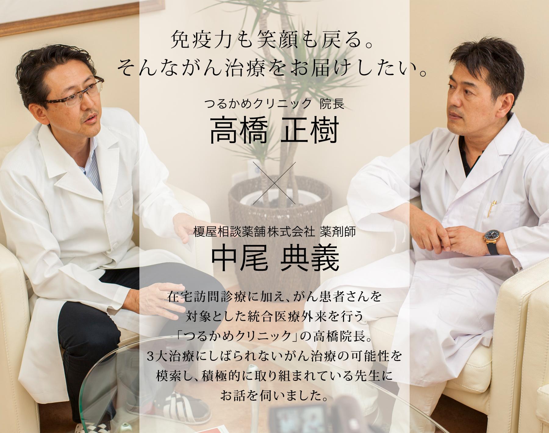 免疫力も笑顔も戻る。そんながん治療をお届けしたい。