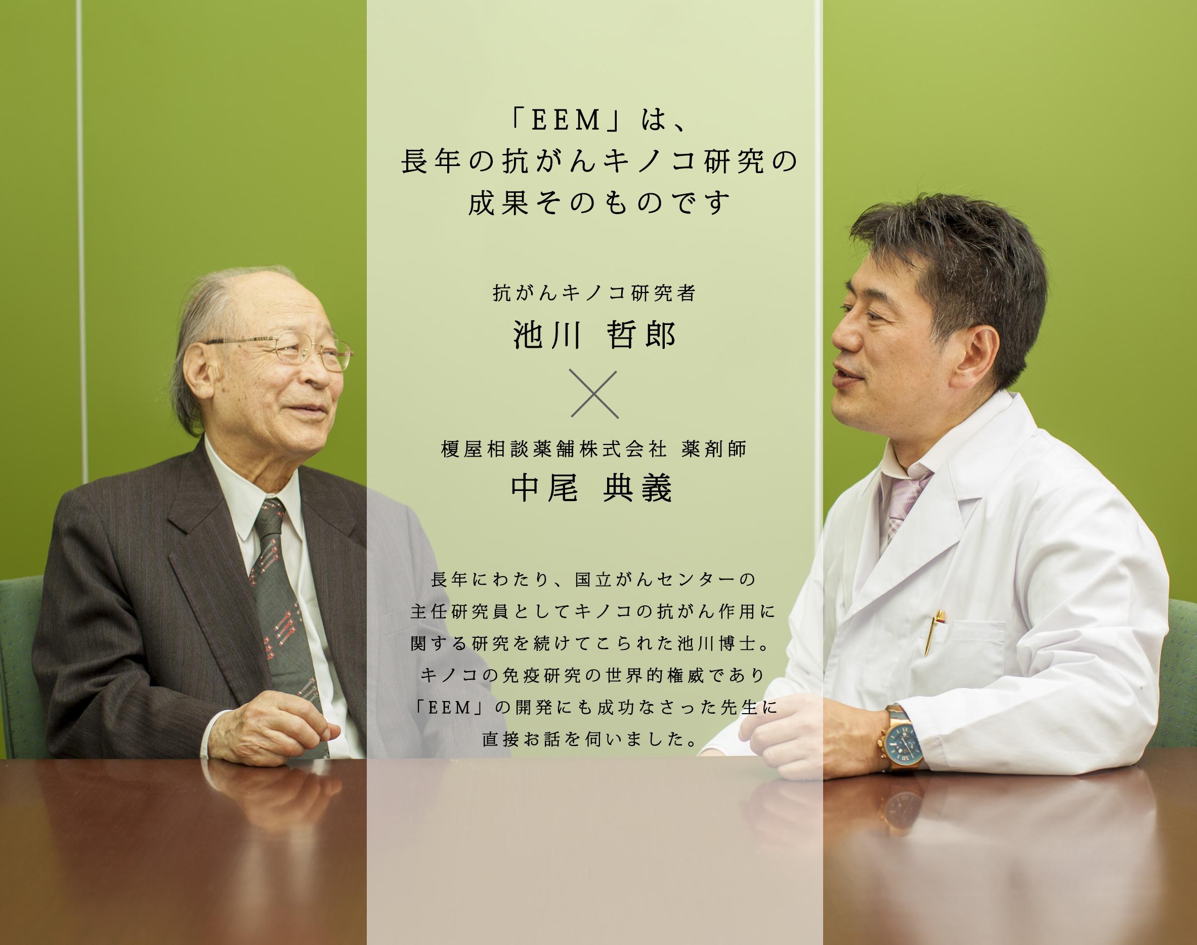 「EEM」は、長年の抗がんキノコ研究の成果そのものです。